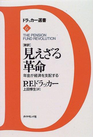 新訳 見えざる革命―年金が経済を支配する (ドラッカー選書)