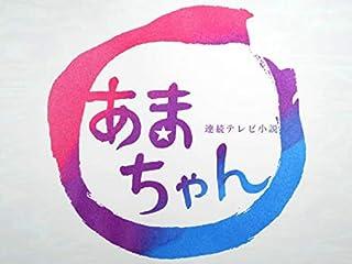 あまちゃん(NHKオンデマンド)