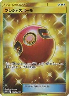 ポケモンカードゲーム/PK-SM11-113 プレシャスボール UR