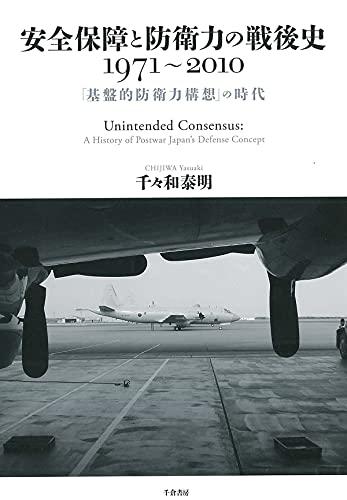 安全保障と防衛力の戦後史 1971~2010 :「基盤的防衛力構想」の時代