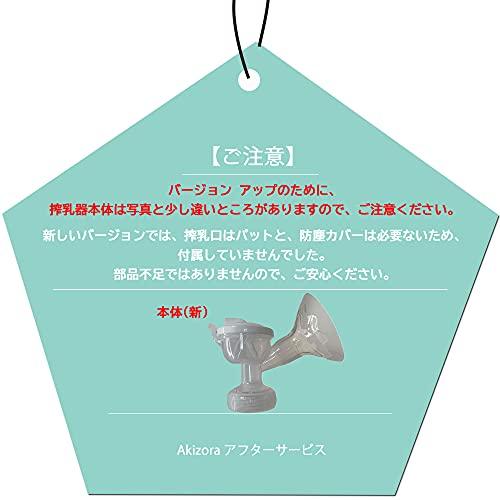 Akizora 搾乳器 電動 さく乳器 充電式 搾乳機 母乳フリーザーバッグ10個付き 両胸搾乳用のチューブ付き 両胸同時搾乳可能 方胸搾乳用のチューブ付き 方胸搾乳可能 3モード9段階 35db低ノイズ 180ML哺乳瓶