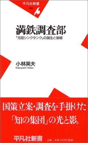 満鉄調査部―「元祖シンクタンク」の誕生と崩壊 (平凡社新書)