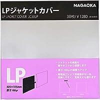 ナガオカ レコード・アウタージャケット(30枚入)【レコード外袋】NAGAOKA JC30LP