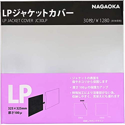 Nagaoka JC30LP Record Outer Jacket (30 Pieces) [Record Outer Bag]