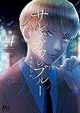 サレタガワのブルー 4 (マーガレットコミックスDIGITAL)