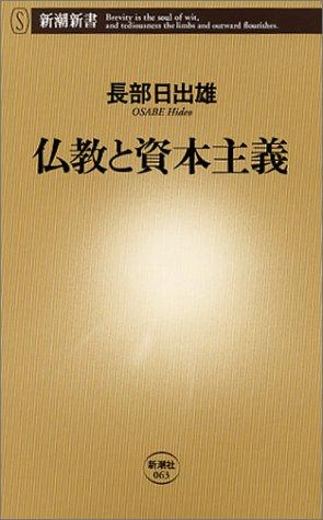 仏教と資本主義 (新潮新書)の詳細を見る
