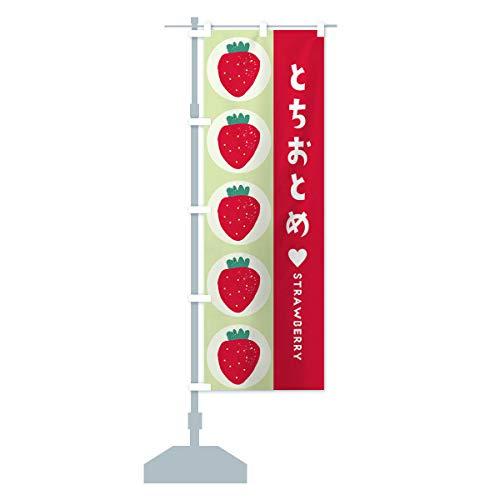 とちおとめ のぼり旗(レギュラー60x180cm 左チチ 標準)