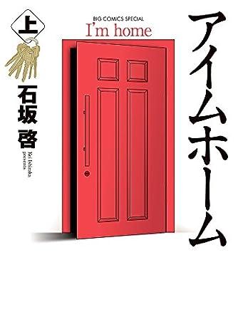 アイムホーム (上) (ビッグコミックススペシャル)