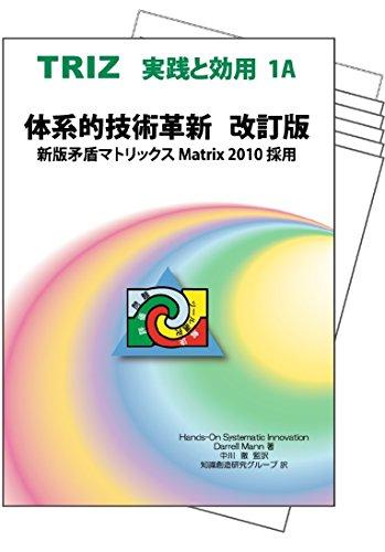 体系的技術革新(1A+)とMatrix2010シート6組セット (TRIZ 実践と効用)