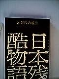 日本残酷物語〈第5部〉近代の暗黒 (1960年)