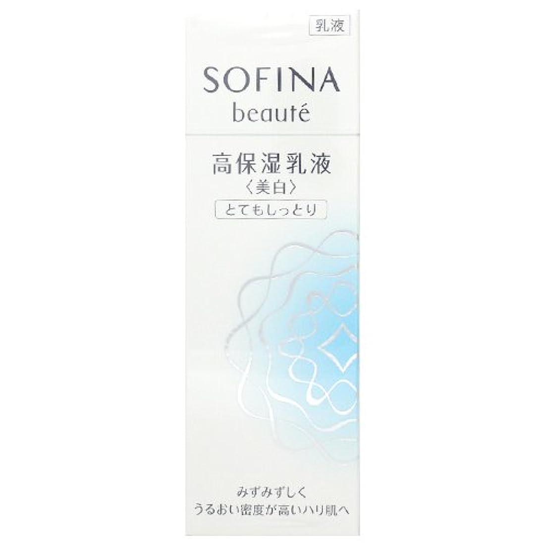 味わうどっちでも振りかける花王 ソフィーナ ボーテ 高保湿乳液 美白 とてもしっとり 60g
