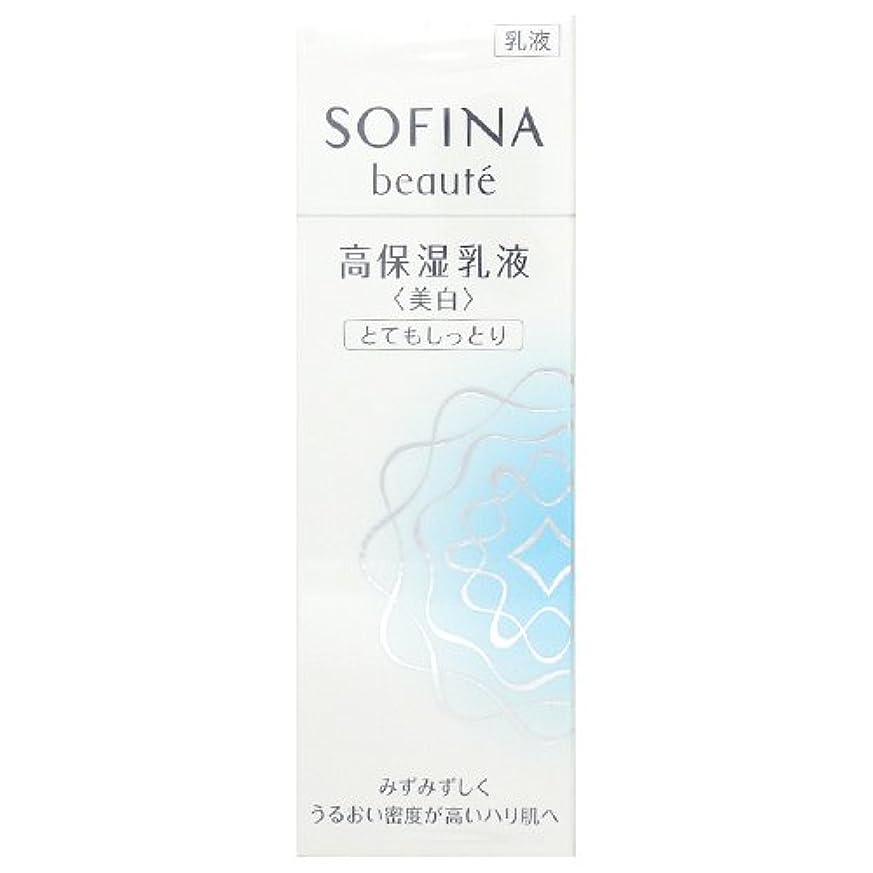石油米ドル亜熱帯花王 ソフィーナ ボーテ 高保湿乳液 美白 とてもしっとり 60g