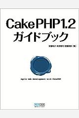CakePHP1.2ガイドブック 単行本(ソフトカバー)