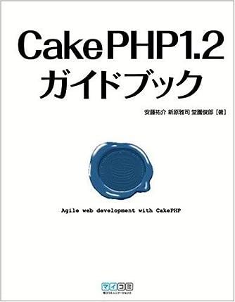 CakePHP1.2ガイドブック