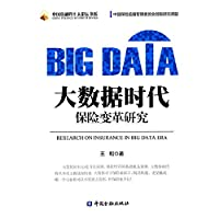 Research insurance reform era of big data(Chinese Edition)