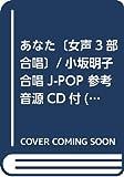 あなた〔女声3部合唱〕/小坂明子 合唱J-POP 参考音源CD付(EMF3-0068)