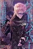 パイドパイパー 4 (バーズコミックス)