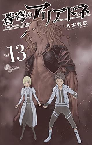 蒼穹のアリアドネ(13) (少年サンデーコミックス)