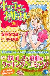キッチンのお姫さま(1) (講談社コミックスなかよし)