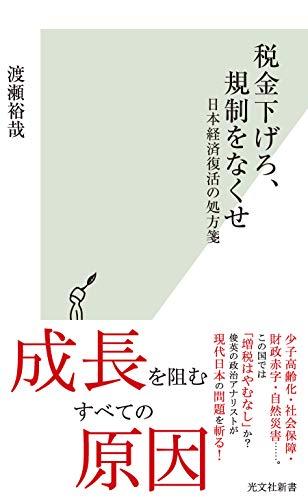 税金下げろ、規制をなくせ~日本経済復活の処方箋~ (光文社新書)
