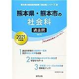 熊本県・熊本市の社会科過去問 2021年度版 (熊本県の教員採用試験「過去問」シリーズ)