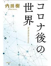 コロナ後の世界 (文春e-book)