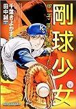 剛球少女 第4巻―甲子園に賭けた夢 (マンサンコミックス)