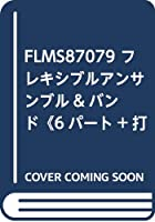 FLMS87079 フレキシブルアンサンブル&バンド《6パート+打楽器》 「動物の謝肉祭」より/サンサーンス