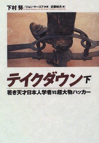 テイクダウン―若き天才日本人学者vs超大物ハッカー〈下〉の詳細を見る