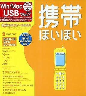 携帯ほいほい Ver.7 for Win/Mac USB版