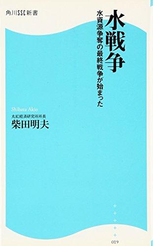 水戦争―水資源争奪の最終戦争が始まった (角川SSC新書)