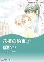 花婿の約束 1 (ハーレクインコミックス)