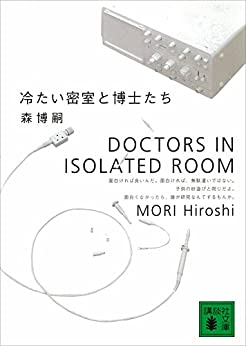 [森博嗣]の冷たい密室と博士たち DOCTORS IN ISOLATED ROOM S&Mシリーズ (講談社文庫)