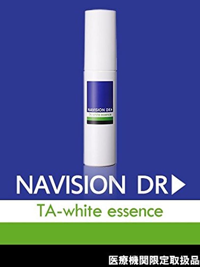 舌スリップシューズ危険を冒しますNAVISION DR? ナビジョンDR TAホワイトエッセンス(医薬部外品) 45mL 【医療機関限定取扱品】