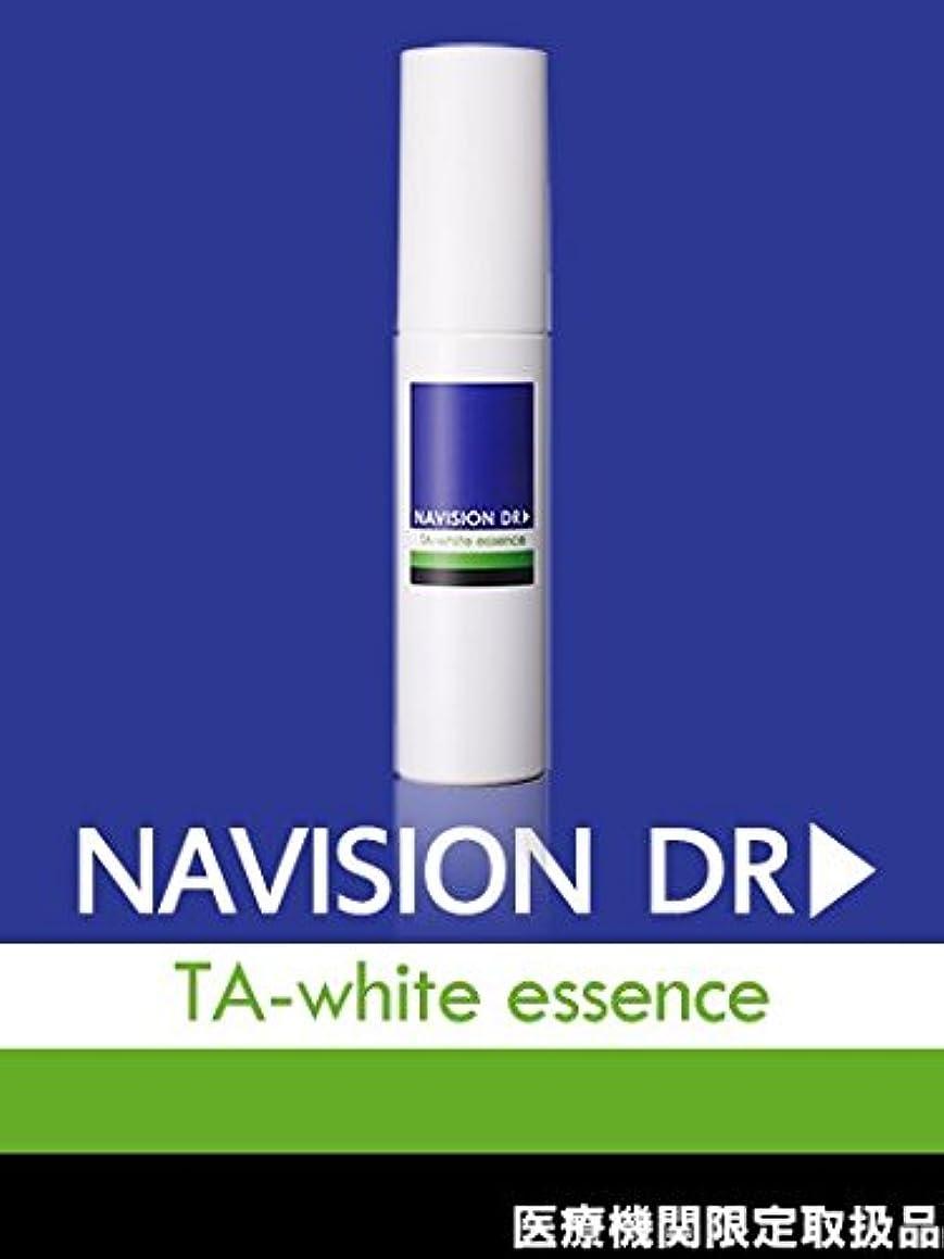 刃クリーム非アクティブNAVISION DR? ナビジョンDR TAホワイトエッセンス(医薬部外品) 45mL 【医療機関限定取扱品】
