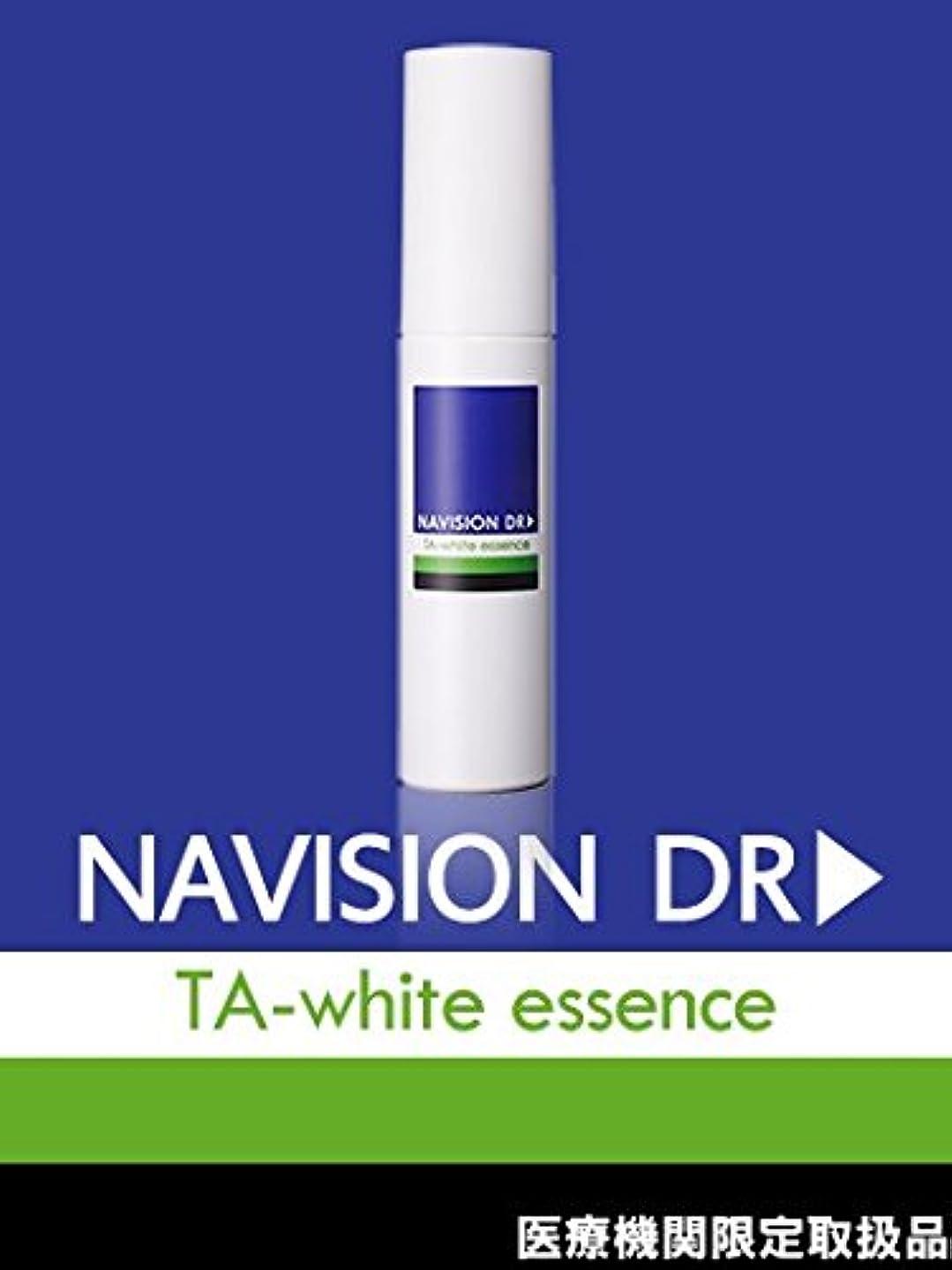 ソーダ水木製乳白色NAVISION DR? ナビジョンDR TAホワイトエッセンス(医薬部外品) 45mL 【医療機関限定取扱品】