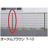 LIXIL TOEX ハイグリッドフェンスUF8型 スチール柱 T-10  【リクシル】 【スチールフェンス 柵】  シャイングレー