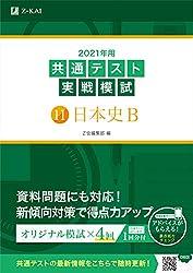 2021年用共通テスト実戦模試(11)日本史B