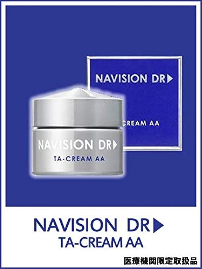 関与する幸福いらいらさせるNAVISION DR? ナビジョンDR TAクリームAAn(医薬部外品) 30g