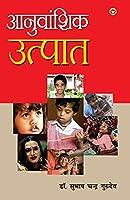 Anuvanshik Utpat (Kavya Sangrah): आनुवांशिक उत्पात