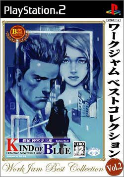 Detective Saburou Jinguji 9 - Kind of Blue (Workjam Best Collection Vol. 2)[Import Japonais]