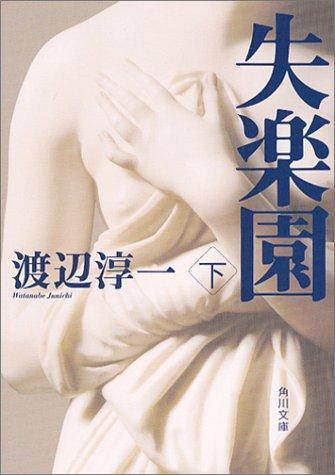 失楽園(下) (角川文庫)