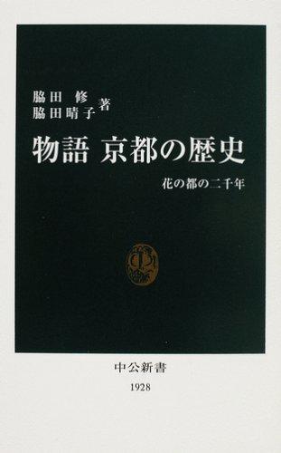 物語 京都の歴史―花の都の二千年 (中公新書)