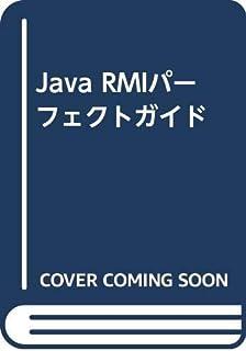 Java RMIパーフェクトガイド