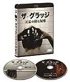 ザ・グラッジ 死霊の棲む屋敷 ブルーレイ&DVDセット[Blu-ray/ブルーレイ]