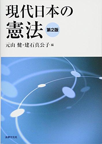 現代日本の憲法〔第2版〕の詳細を見る