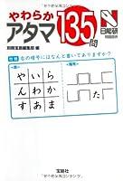 やわらかアタマ135問 (宝島SUGOI文庫)