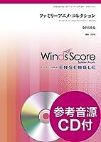 金管アンサンブル ファミリーアニメ・コレクション/金管5重奏CD付 / ウィンズスコア