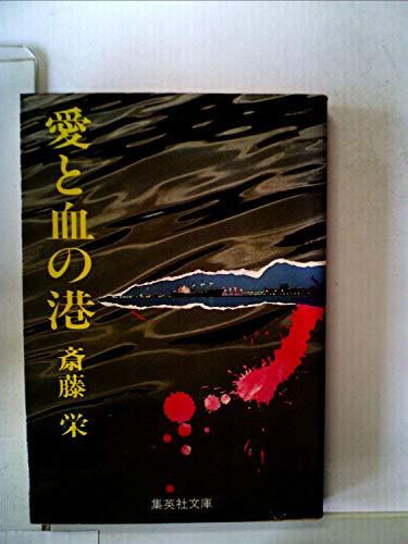 愛と血の港 (1979年) (集英社文庫)