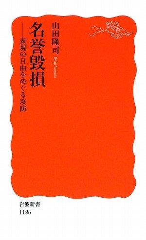 名誉毀損―表現の自由をめぐる攻防 (岩波新書)